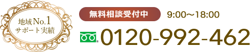 地域No.1サポート実績 無料相談受付中 6:00〜24:00 365日対応 0120-992-462