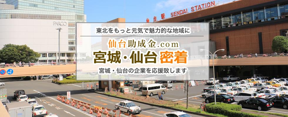 東北をもっと元気で魅力的な地域に 仙台助成金.com 宮城・仙台 密着 宮城・仙台の企業を応援致します