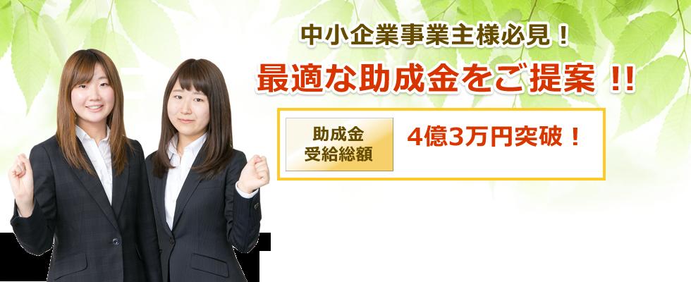 中小企業事業主様必見!最適な助成金をご提案!! 助成金受給総額 4億3万円突破!2018年4月現在