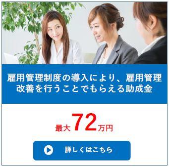 4.雇用管理
